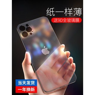 Review Suitable for Apple12Phone Case Ultra-Thin12promaxSilicone Drop-ResistantiPhone12Soft Protective Cover12proTransparent Fr
