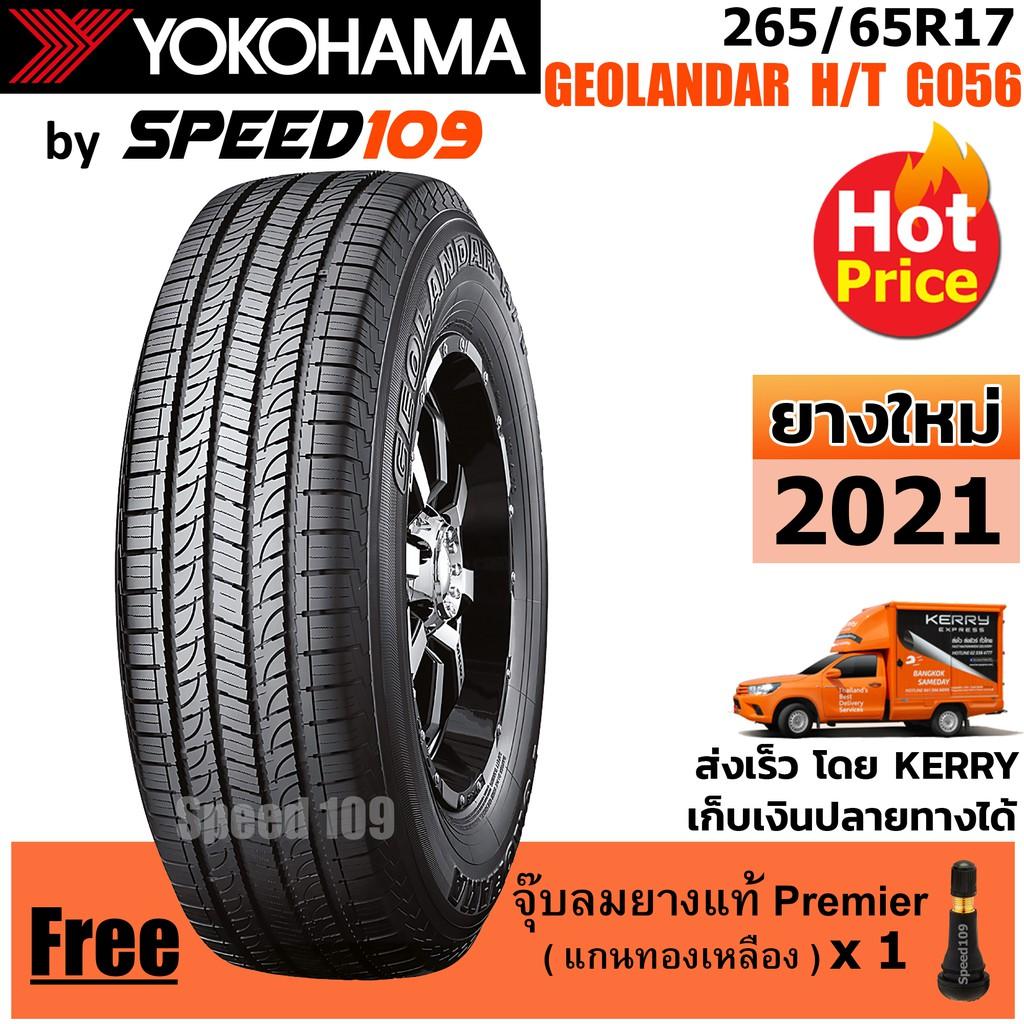 YOKOHAMA ยางรถยนต์ ขอบ 17 ขนาด 265/65R17 รุ่น GEOLANDAR H/T G056 - 1 เส้น (ปี 2021)