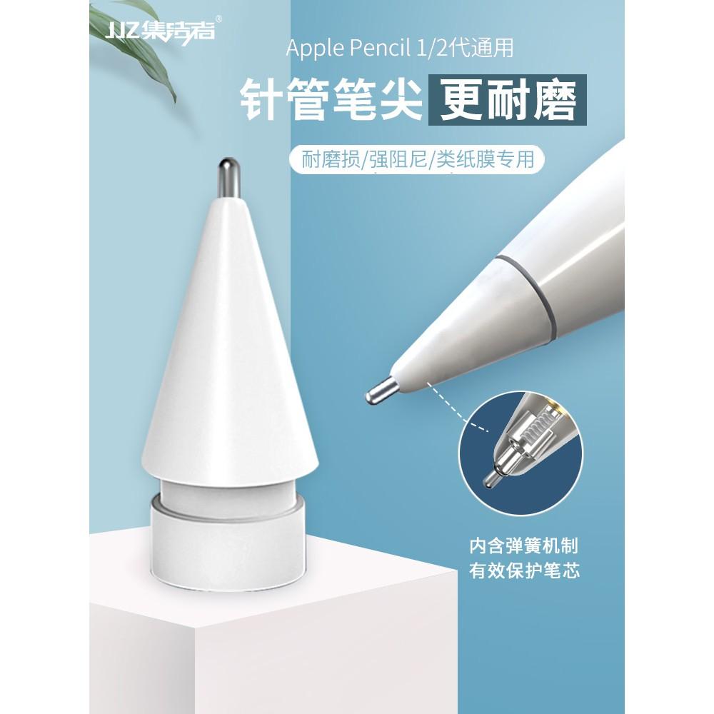 The Build-up Lengthened Syringe Transformation Nib applepencilNibipencilApple Pen HeadipadpencilGeneration1Second Genera
