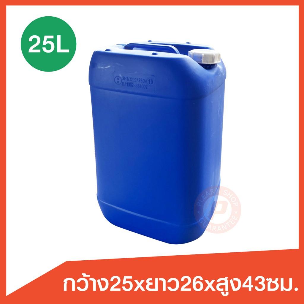 แกลลอนมือสอง ขนาด 25 ลิตร สีน้ำเงิน-ฝาสีขาว ใส่น้ำมัน ใส่น้ำหมักจุลินทรีย์ น้ำยาล้างจาน พลาสติกเนื้อหนา เกรดเอ