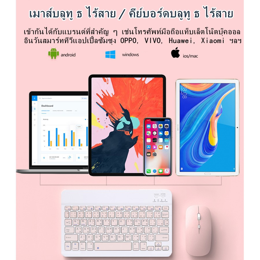 แป้นพิมพ์และเมาส์ไร้สายภาษาไทย ใช้ได้กับโทศัพท์มือถือ ipad iOS แท็บเล็ต Android แป้นพิมพ์และเมาส์ไร้สายของคอมพิวเตอร
