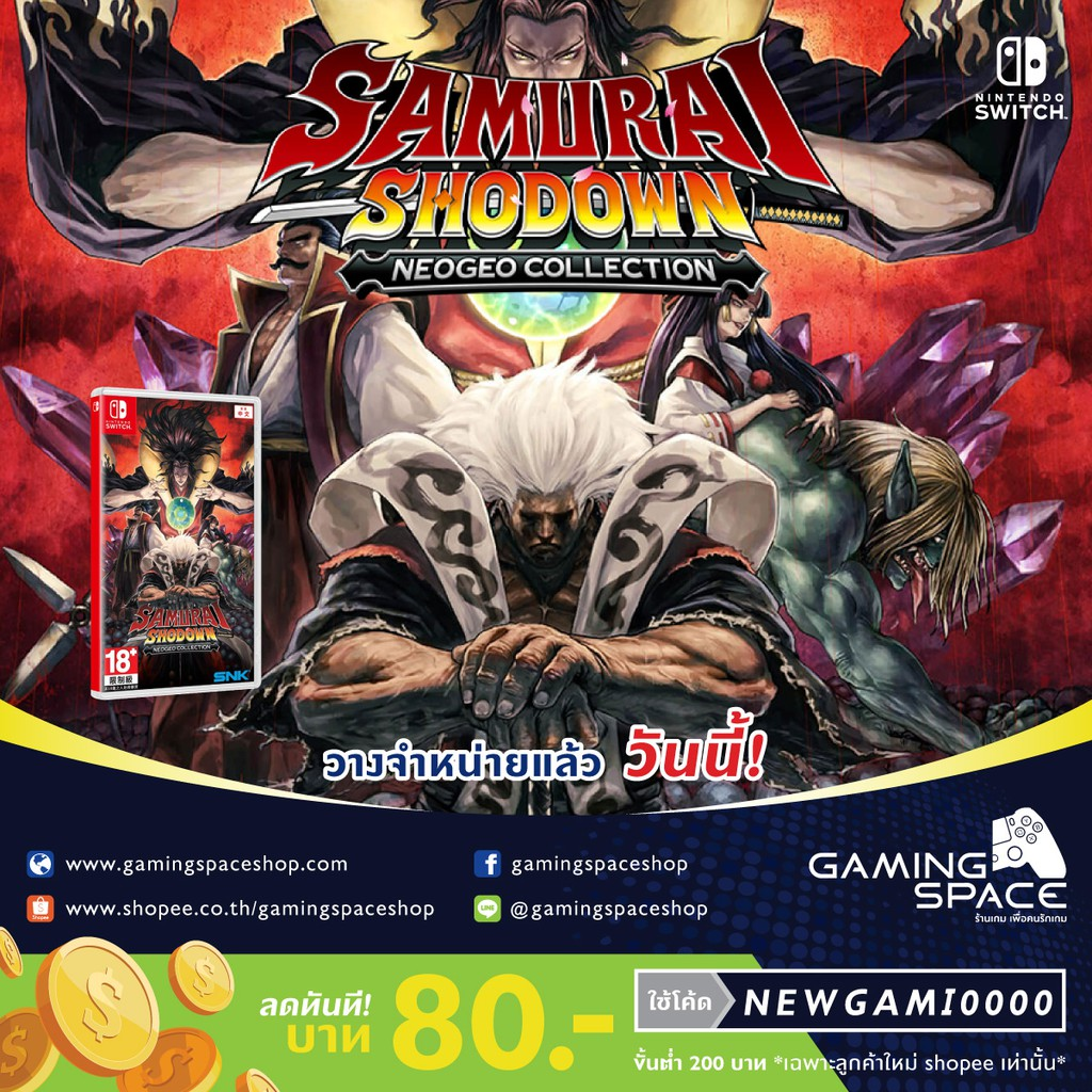 NINTENDO SWITCH : SAMURAI SHODOWN NEOGEO COLLECTION (ASIA/ENG) แถม ARTBOOK จำนวนจำกัด
