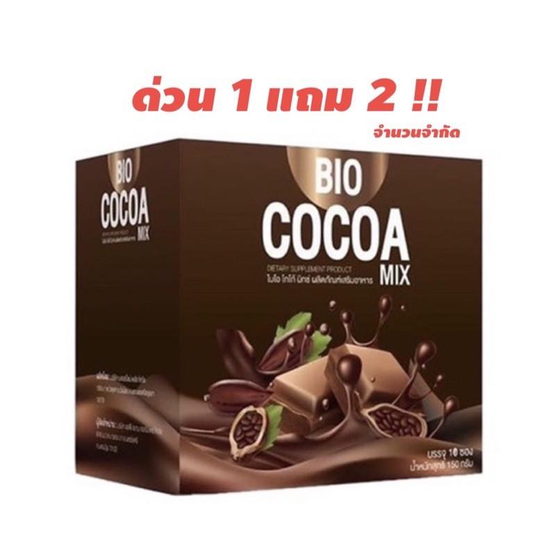 ผงโกโก้ โกโก้ พร้อมส่ง มีของแถมเพิ่ม‼️ ซื้อ 1 แถม 2 ไบโอโกโก้มิกซ์ BIO COCOA MIX ของเเท้ 100%