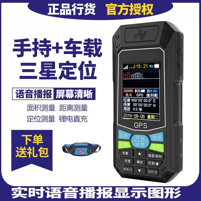 Chinka Kubota เครื่องมือวัดเอเคอร์ความแม่นยำสูงเครื่องมือวัดพื้นที่ที่ดิน gps รถเกี่ยวข้าววัดเอเคอร์