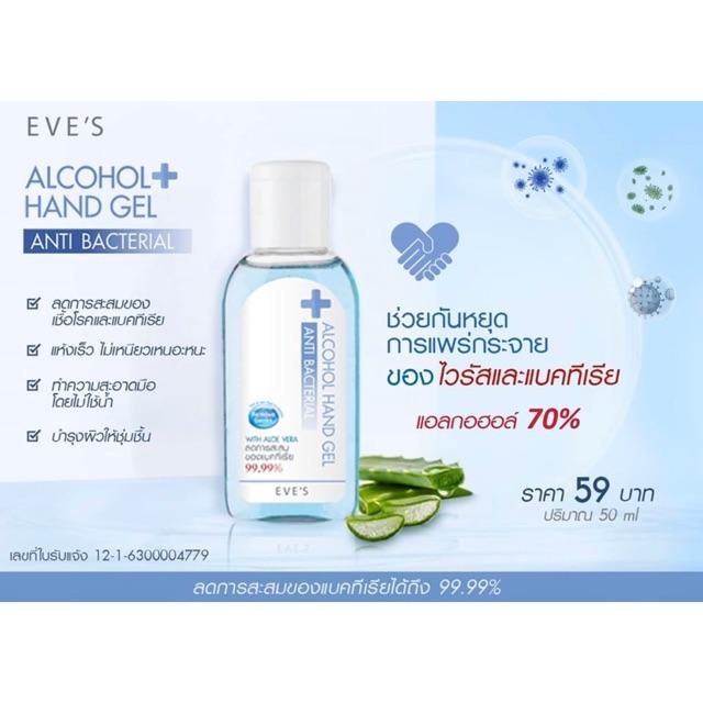 เจลล้างมือ พกพา แอลกอฮอล์ เจลล้างมืออีฟส์ EVE'S ALCOHOL HAND GEL ANTI BACTERIAL 70%