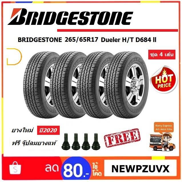 ยาง BRIDGESTONE 265/65R17 D684 ยางใหม่ ปี2020 ชุด4เส้น ส่งฟรี