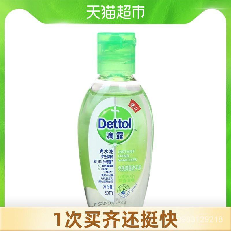 🔥 ร้าน X.D 🔥  เจลล้างมือDettol/โลชั่นทำความสะอาดมือ50mlว่านหางจระเข้สดอุปกรณ์แบบพกพา ต้านเชื้อแบคทีเรียไทยนำเข้า🔥 Egzt
