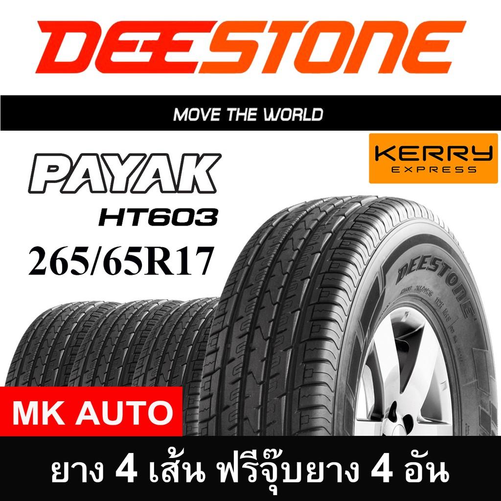 265/65R17 Deestone HT603 ชุดแพ็ค 4 เส้น(ฟรีจุ๊บแท้ 4 อัน)
