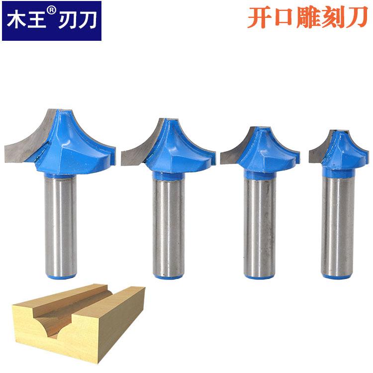 เครื่องกัดงานไม้ เปิดแกะสลักมีด R角刀 เครื่องตัดกัดงานไม้ Kaoyo Dao1/2มือจับ