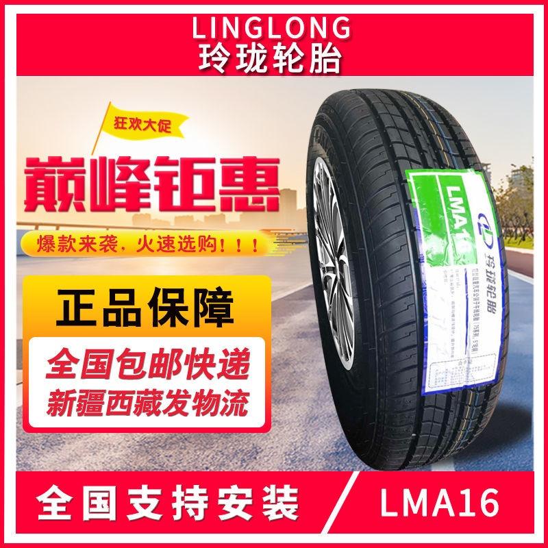ยาง Linglong 165 175 185 195 205/50/55/60/65 70R13R14R15R16 Q910