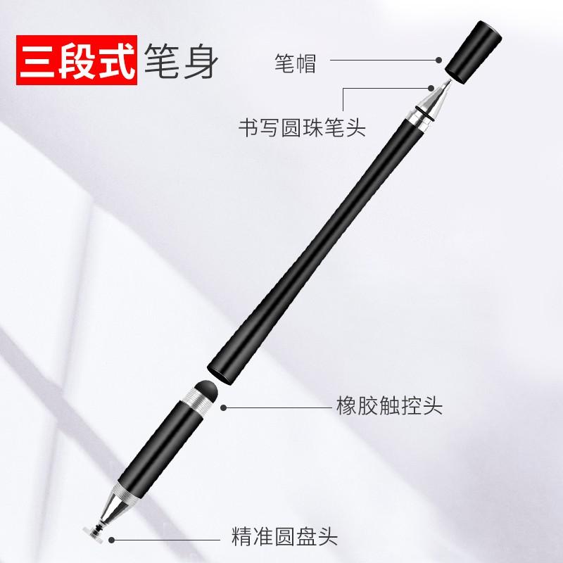 ✐✣♗สไตลัส ipad capacitive pen Huawei fine-tip stylus Apple Android universal touch screen passive pencil millet tablet