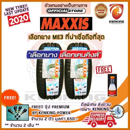 ผ่อน 0% 185/60 R15 Maxxis รุ่น ME3 ยางใหม่ปี 2020 (2 เส้น) ยางรถยนต์ขอบ15 Free!! จุ๊ป Kenking Power 650฿