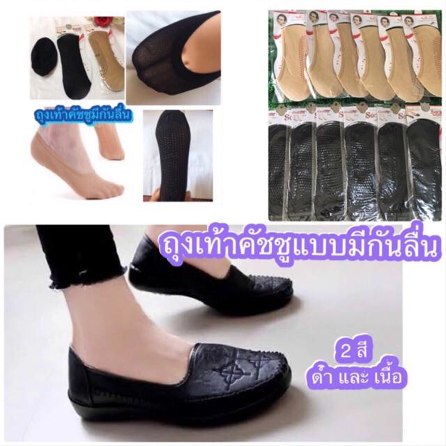 ถุงเท้าคัชชู ถุงเท้าข้อเว้ามีกันลื่น(เนื้อหนากว่าถุงน่องเล็กน้อย) ผ้านิ่มใส่สบายใส่กับรองเท้าคัชชู(ตัวอย่างตามภาพแรกค่ะ