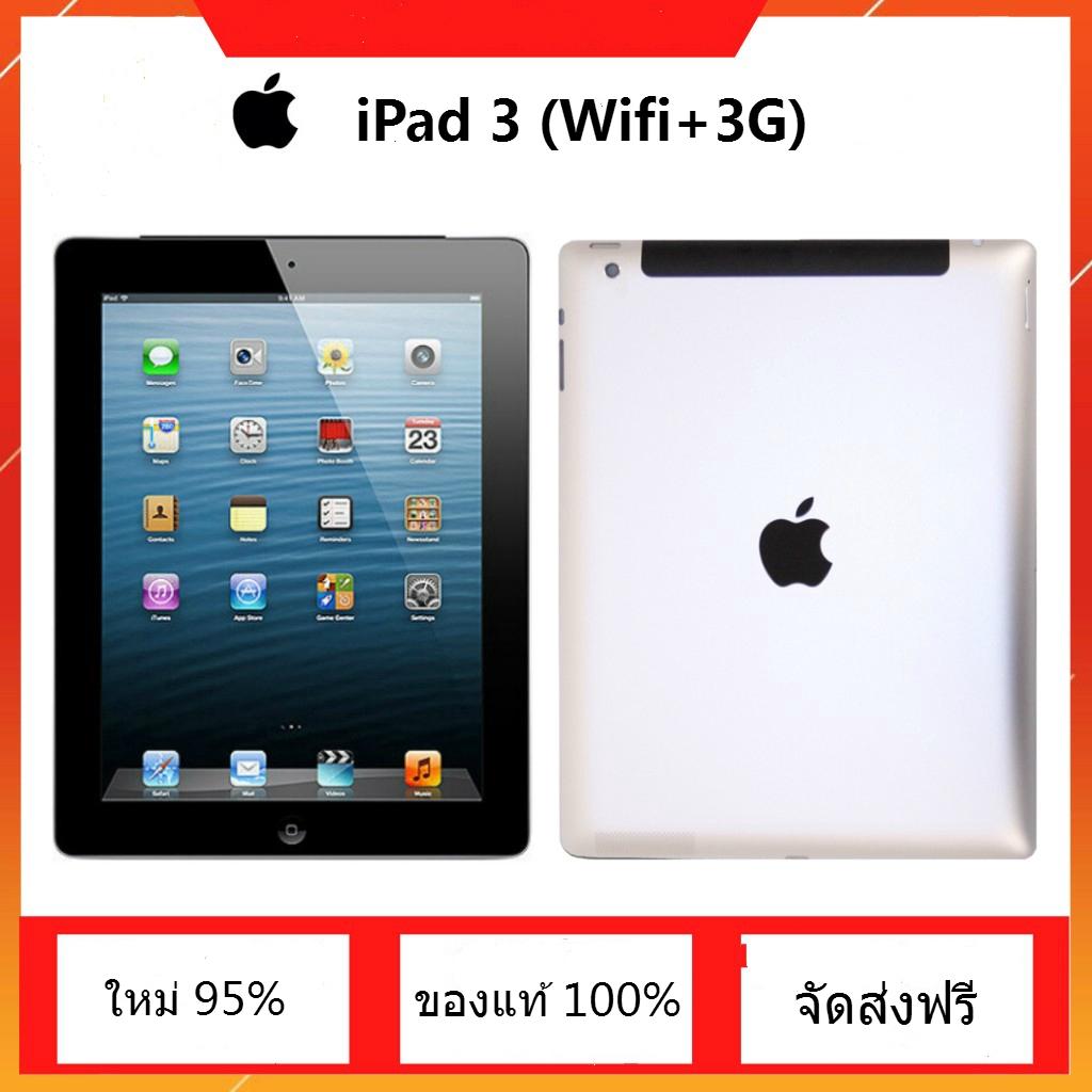 ไอแพด apple iPad 3 (Wifi+3G)  มือ2 อุปกรณ์ครบชุดและมีกล่องให้ด้วย ไอมือสอง แท้100% 16G