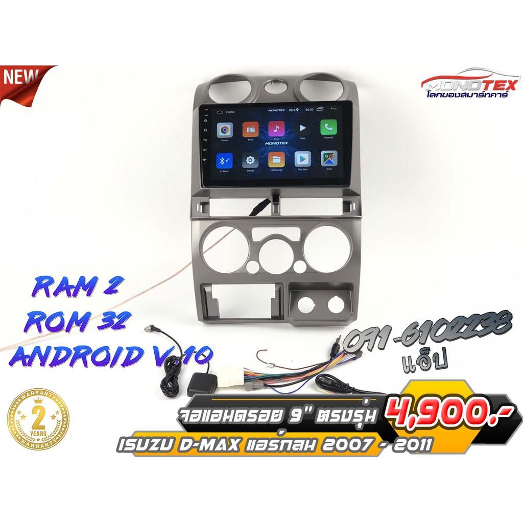 จอแอนดรอย 9 นิ้ว Dmaxเก่า 07 - 11 จอIPS Ram 2 Rom 32 android v10.0 เล่นสองหน้าจอได้