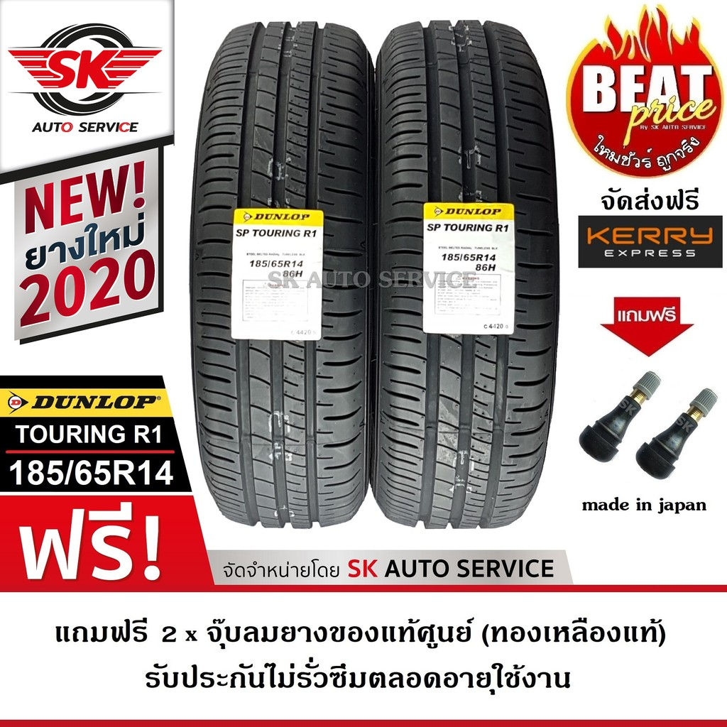 DUNLOP ยางรถยนต์ 185/65R14 (ขอบ14) รุ่น SP TOURING R1   2 เส้น (ยางใหม่ปี 2020)