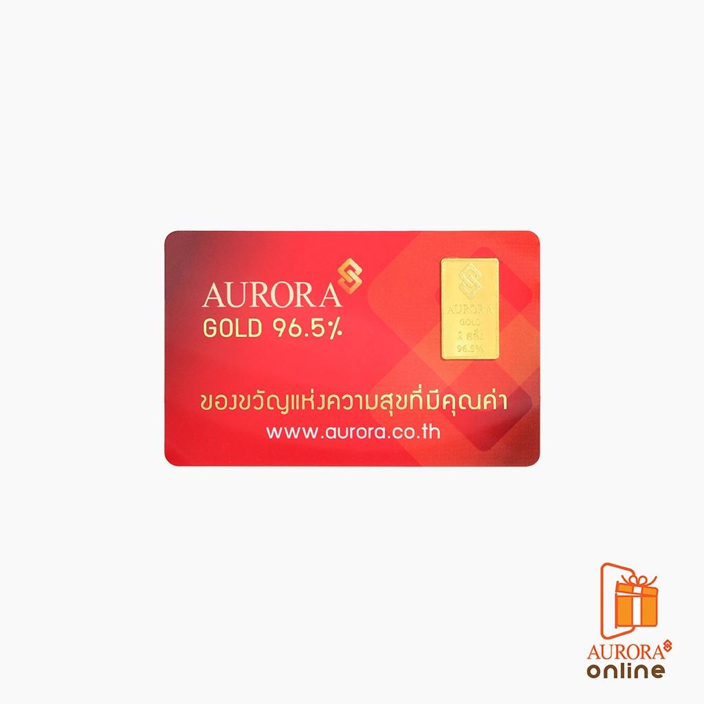 Aurora ทองคำ / ทองคำแท่ง / ทองแผ่น 2 สลึง ทอง 96.5% *ของแท้*.