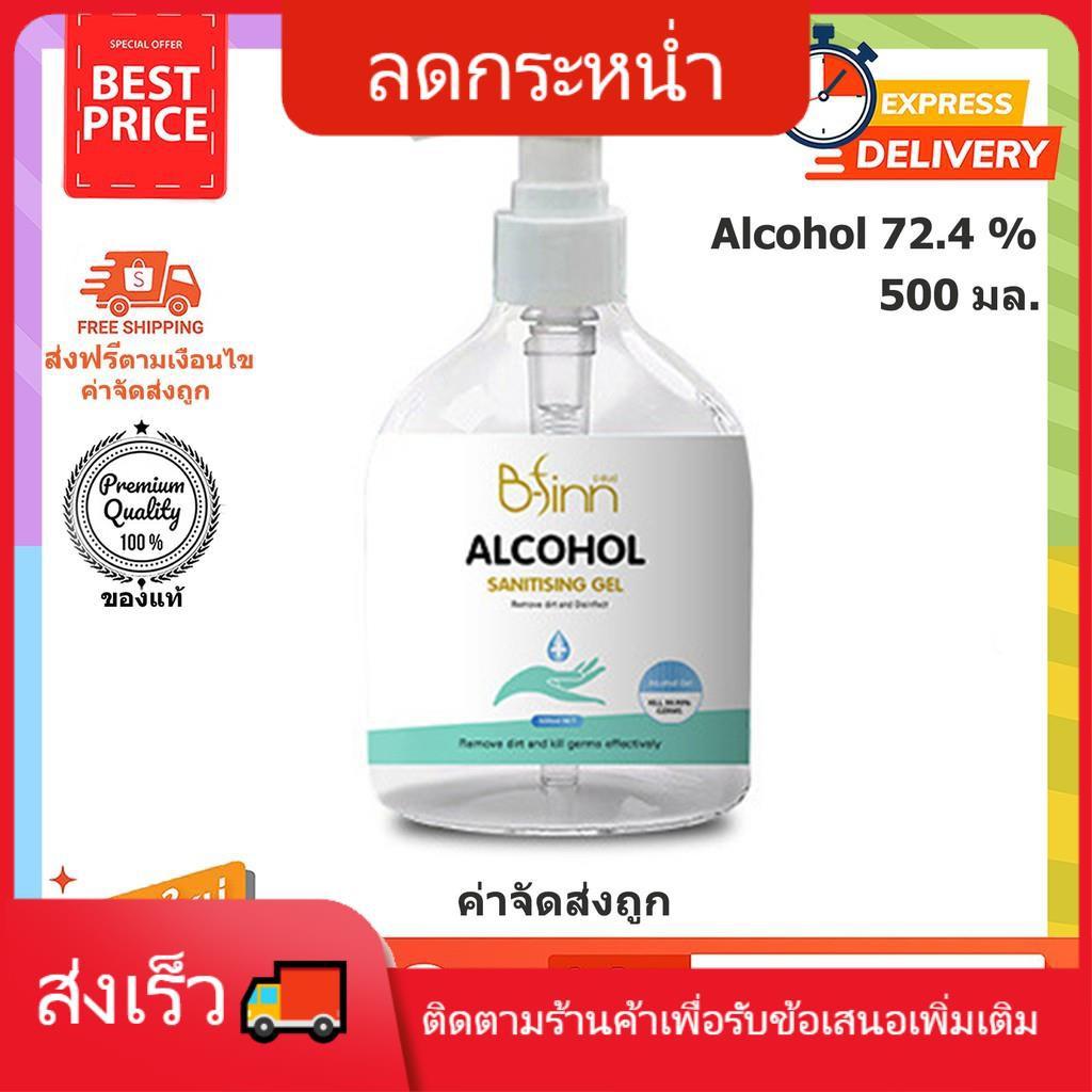 [พร้อมส่ง/เด็กเผลอทานได้/เเอลกอฮอล์ 72.4% /ใช้ได้ทั้งครอบครัว❤] B-finn เจลล้างมืออนามัย 500 มล. Alcohol gelส่งเร็วส่งไว