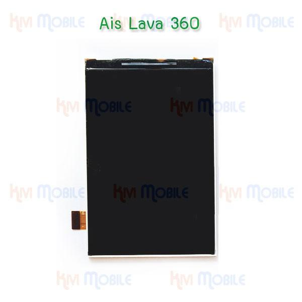 หน้าจอ LCD - Ais Lava 360 (จอเปล่า)