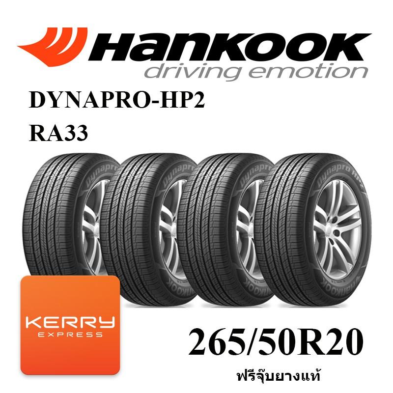 265/50R20 Hankook RA33 ชุดยาง (ฟรีจุ๊บยางแท้)