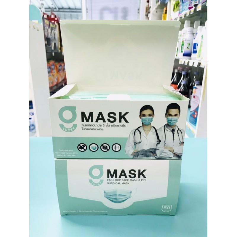 G Lucky Mask หน้ากากอนามัยทางการแพทย์ 50 ชิ้น