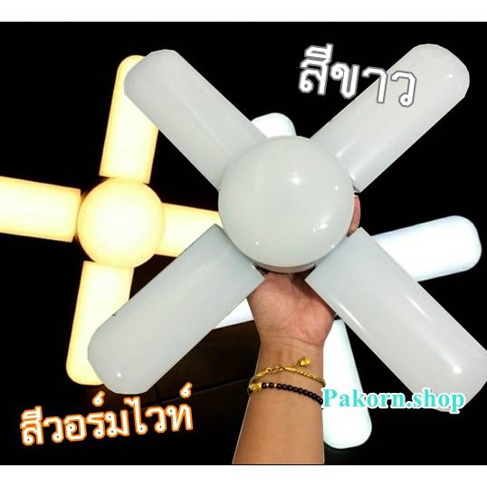 หลอดไฟ LED 4แฉก 5หลอด ทรงใบพัด ไฟพัดลม ไฟดอกไม้ Fan Blade LED Bulb 35w-125W JMF OTOKO PAE Panasi CKL ไฟเพดาน ไฟตลาดนัด