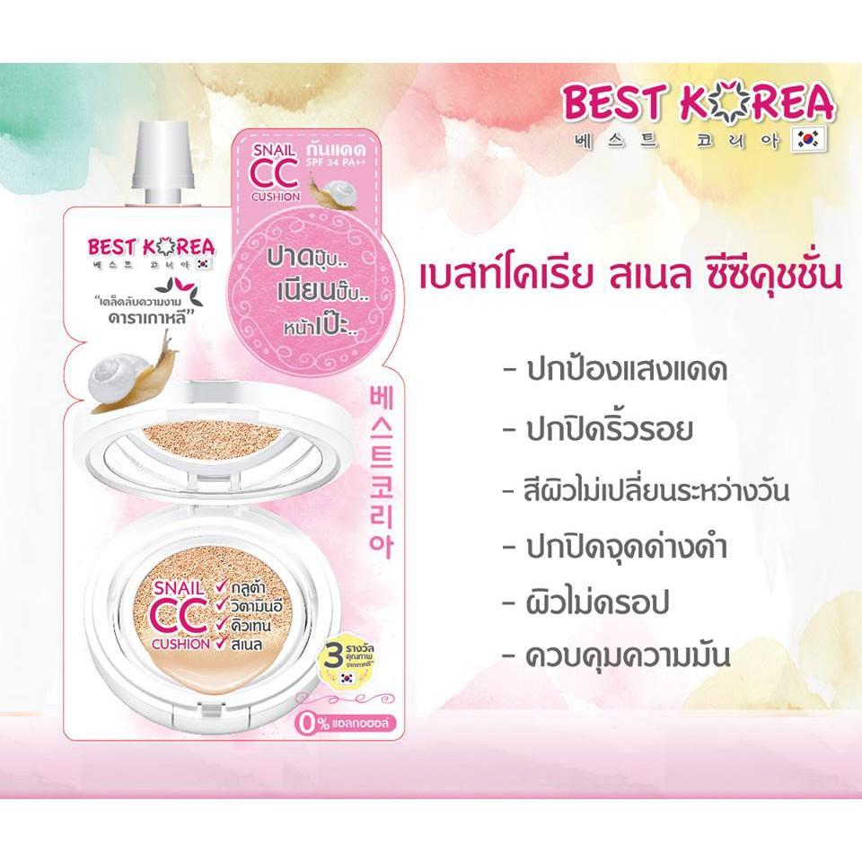 Best Korea Snail CC Cushion เบส์ท โคเรีย สเนล ซีซี คุชชั่น