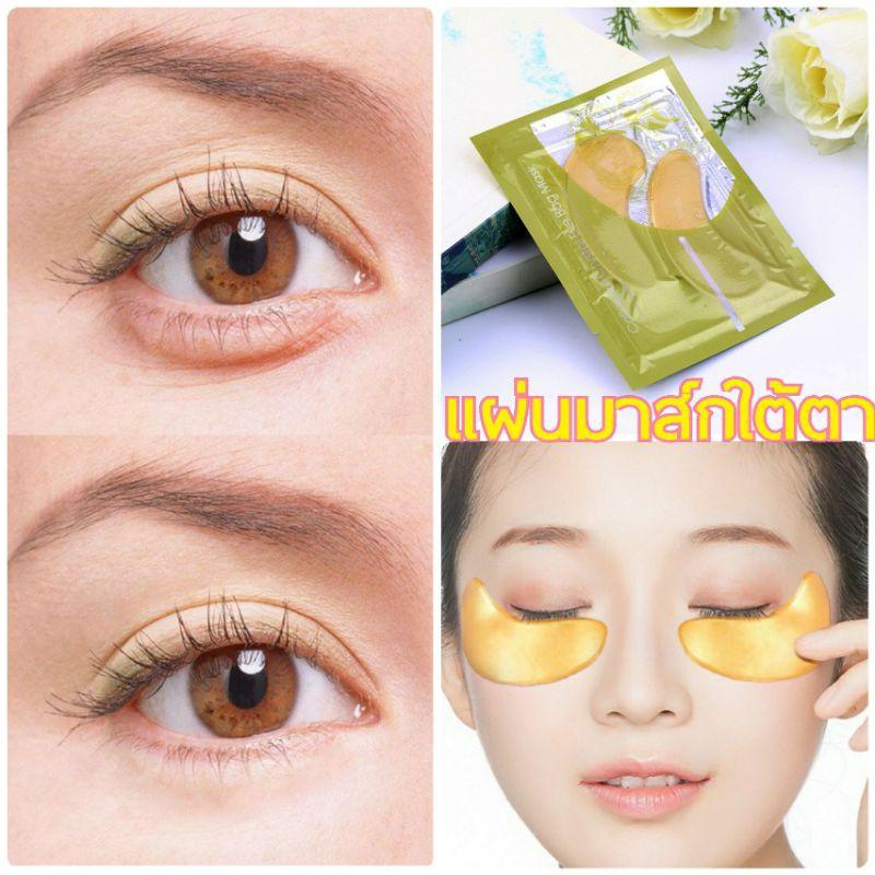 🔥ราคาส่ง🔥แผ่นเจลมาร์คใต้ตา Eye Mask Gold สูตรคอลลาเจนทองคำ