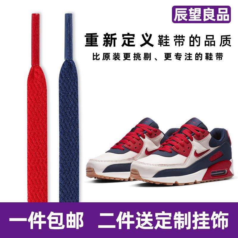 Shoelaces Fit Air Max 90 เชือกผูกรองเท้ากีฬาสําหรับรองเท้าวิ่ง Cj0611
