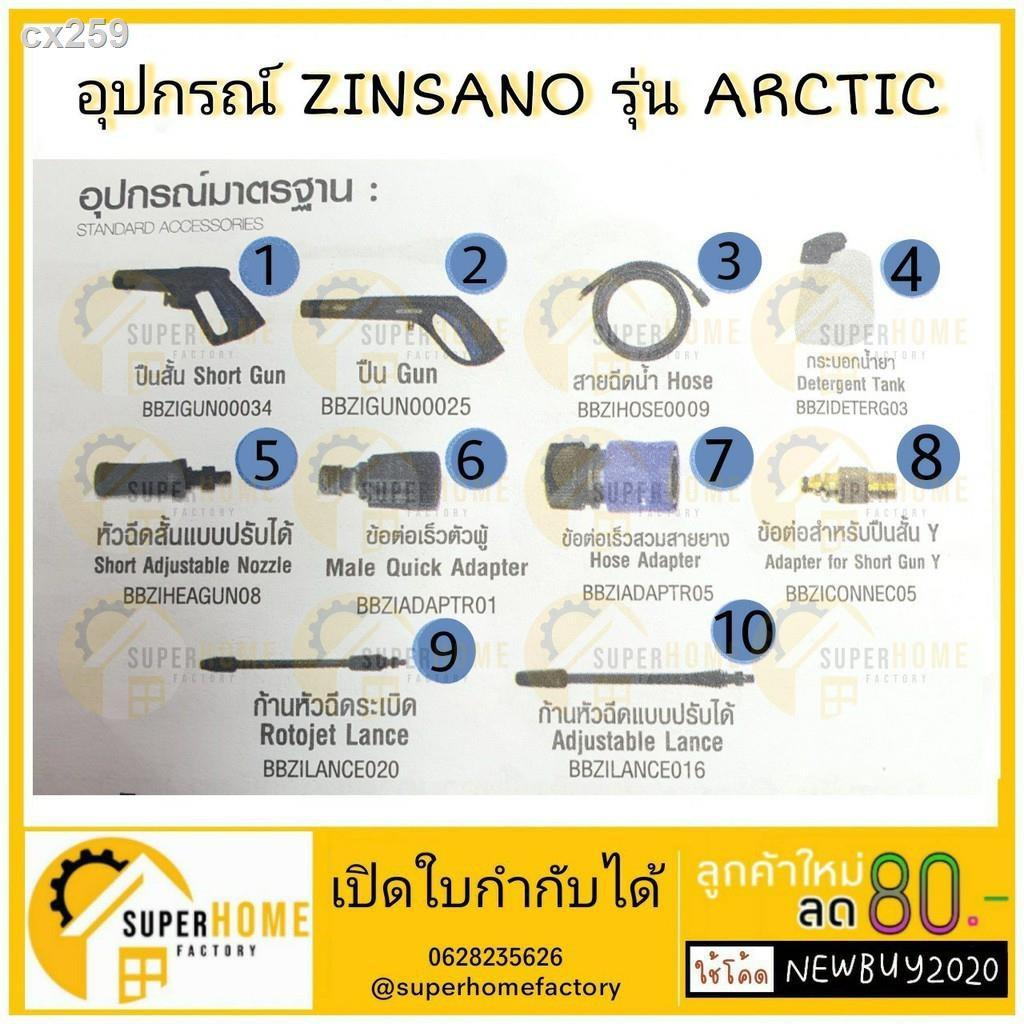 ขายดีเป็นเทน้ำเทท่า ﹍﹊zinsano อะไหล่เครื่องฉีดน้ำแรง อะไหล่เครื่องฉีดน้ำ ปืนสั้น ปืน Arctic อุปกรณ์เครื่องฉ