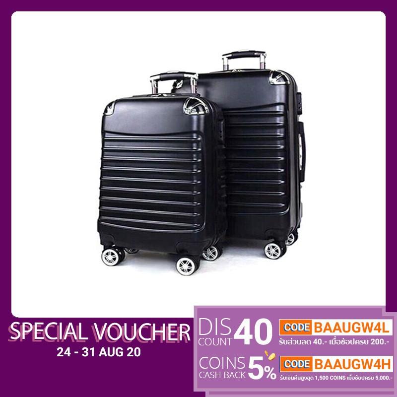 กระเป๋าเดินทาง/ กระเป๋าเดินทาง กระเป๋าเดินทาง (20 นิ้ว 24 นิ้ว) 8 ล้อคู่ 360 ํ