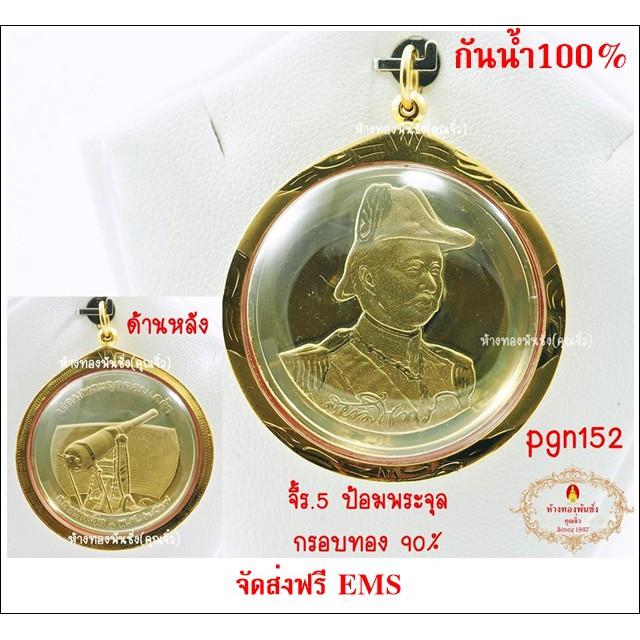จี้ร.5 สยามมินทร์ หลังป้อมพระจุล กองทัพเรือ ปี2537 ขนาดใหญ่ กรอบทอง90% ราคา 4190 บาทรวมค่าจัดส่ง กว้าง3.5สูง4.5เซน