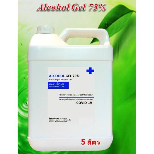 เจลล้างมือแอลกอฮอลล์ 75% ขนาด 5 ลิตร มีกลิ่นให้เลือก ( Herb Angle Alcohol Gel)