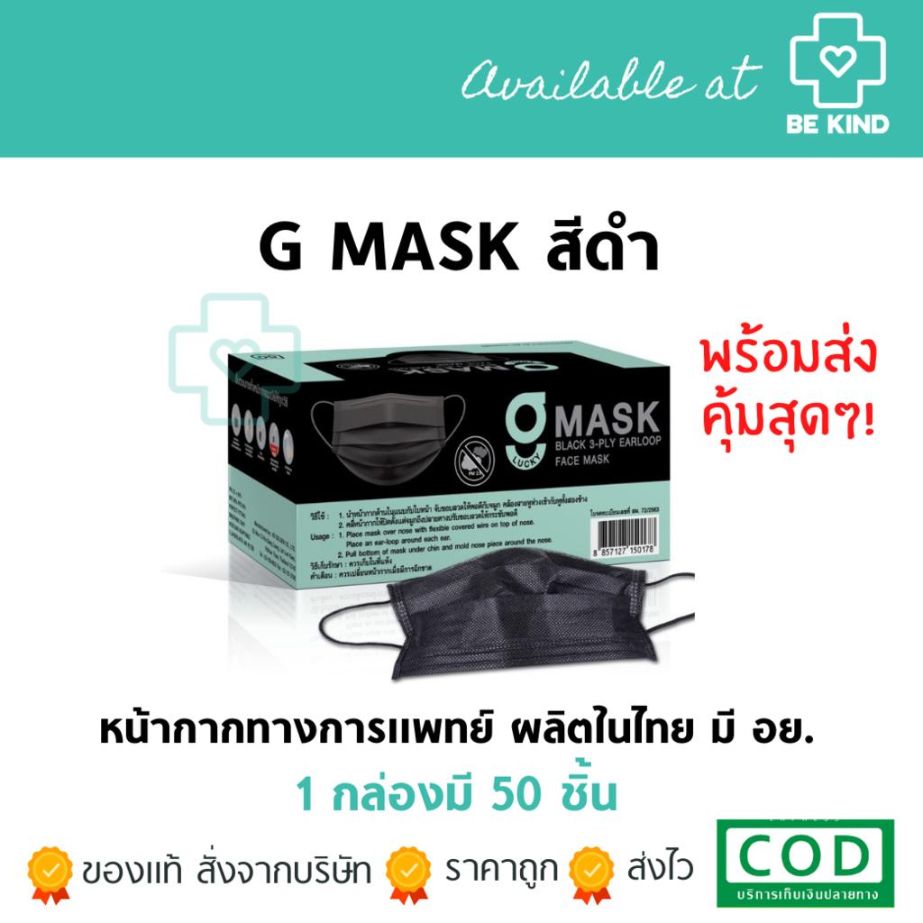 หน้ากากอนามัยทางการแพทย์ สีดำ G-Lucky Mask (1กล่อง 50ชิ้น) หน้ากากผู้ใหญ่
