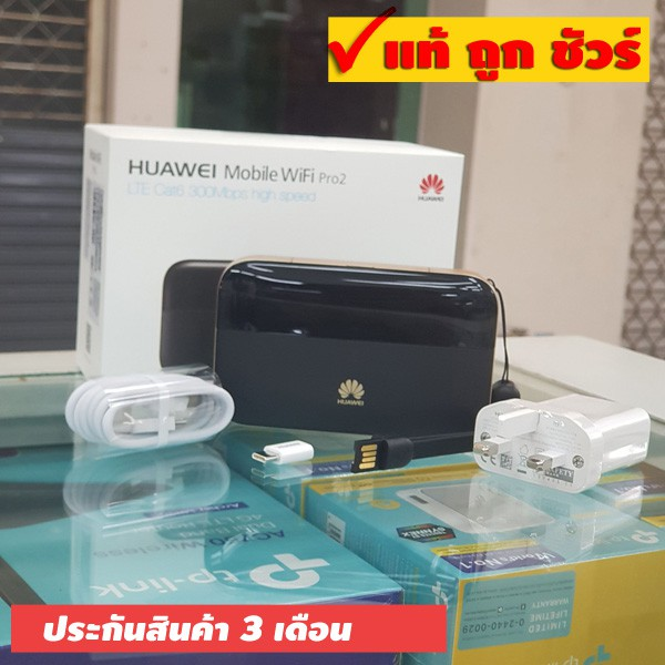Huawei E5885 Mobile WiFi Pro 2 แบต 6400 mAh ความเร็ว 300Mbps