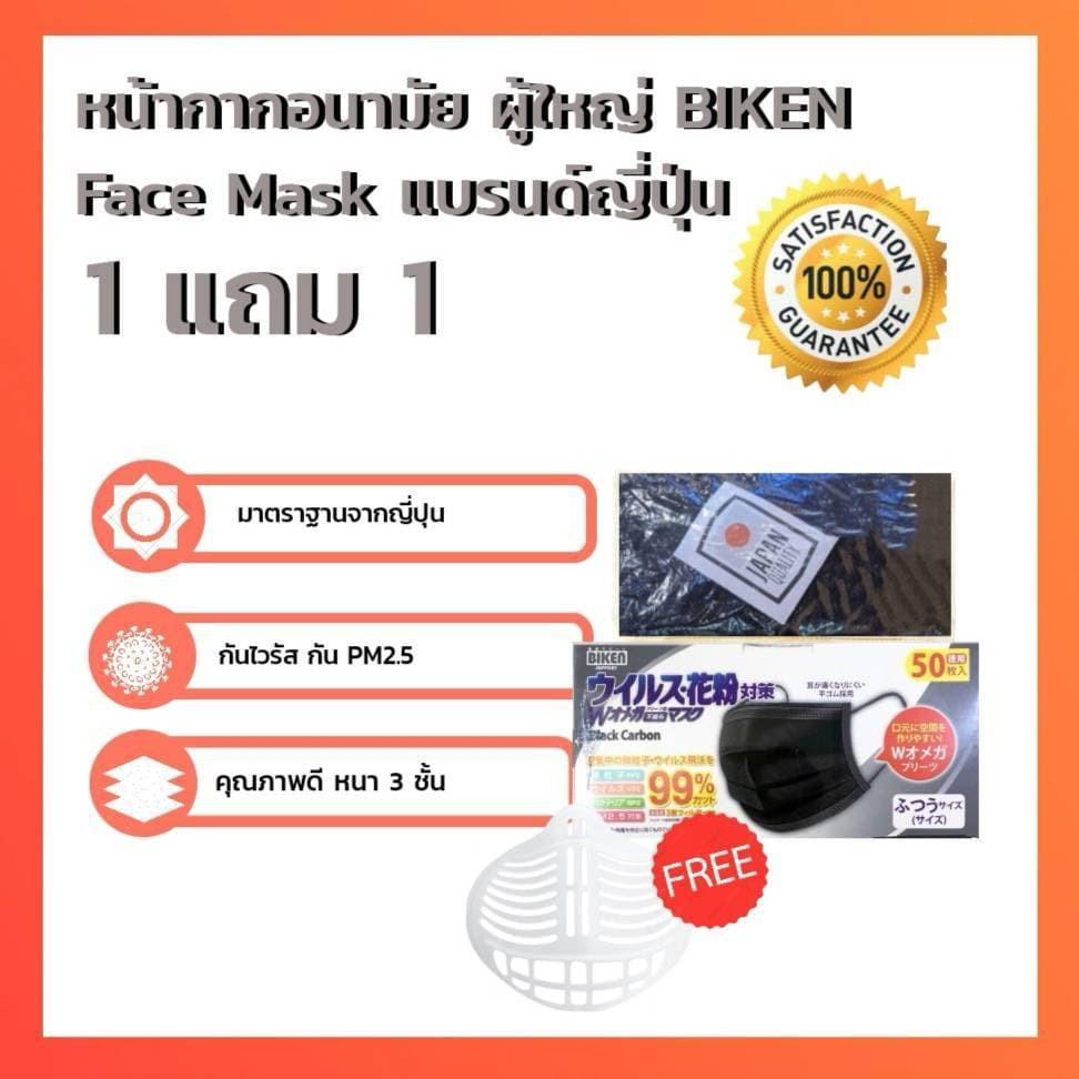 (ซื้อ 1 แถม 1) หน้ากากอนามัย ผู้ใหญ่ BIKEN Face Mask รุ่นคาร์บอน แบรนด์ญี่ปุ่น แถมฟรี โครงใส่แมส .  หน้ากากอนามัย ผู้ใหญ