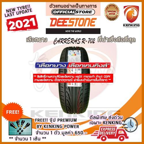 ผ่อน 0%  265/50 R20 Deestone รุ่น R702 ยางใหม่ปี 2021 (1 เส้น) ยางรถยนต์ขอบ20 Free!! จุ๊ป Kenking Power 650 บาท