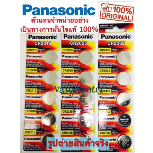 ? แท้ 100% ถูกสุดๆ ขายยกแพ็ค (5ก้อน) ถ่าน Panasonic Cr2016,cr2025,cr2032 ผลิตปี 2021.