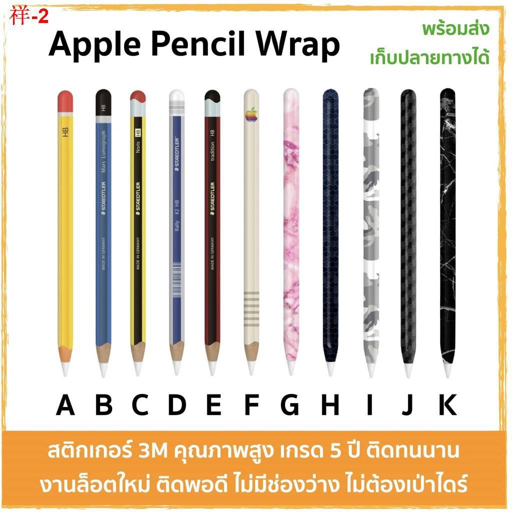☊❣♣สติกเกอร์ Apple Pencil Wrap Gen 1 และ 2 ธีมดินสอ HB (งานใหม่ล่าสุด)