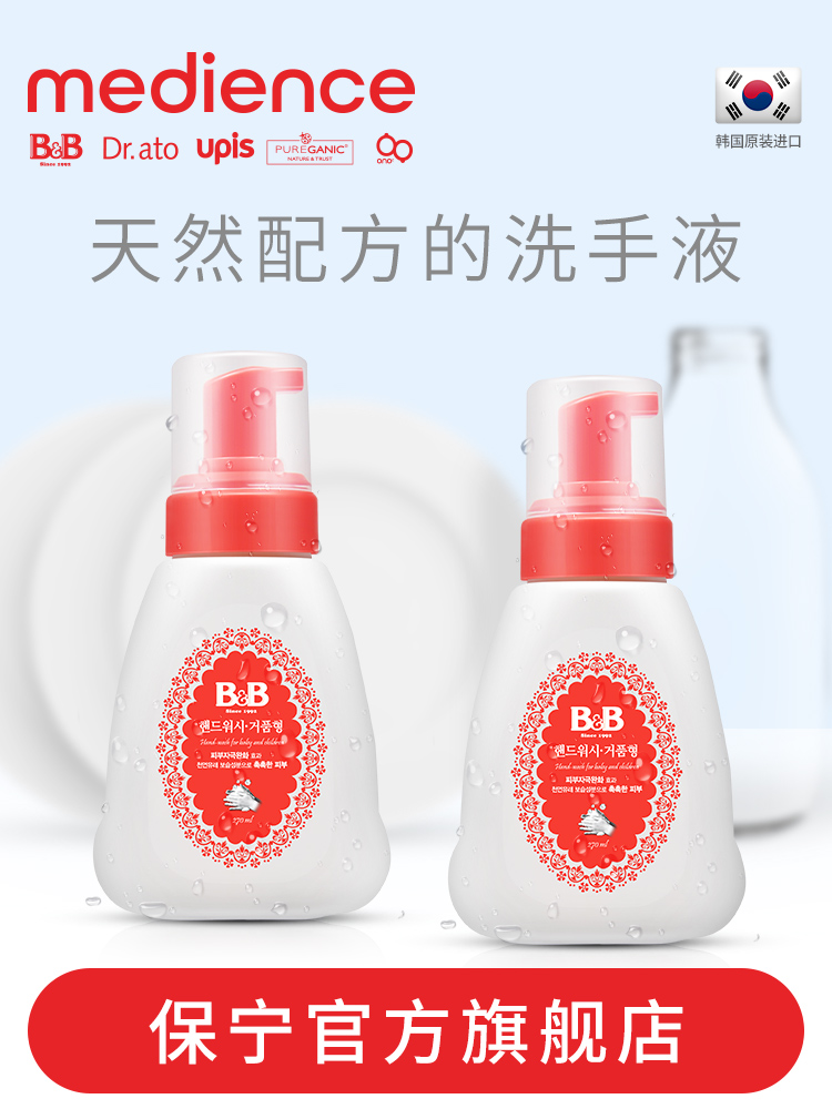 แอลกอฮอลลางมอ/เจลล้างมือ 【ของแท้อย่างเป็นทางการ】Bainingเกาหลีใต้นำเข้าเจลทำความสะอาดมือเด็กทารกที่มีโฟม270ml*2COD