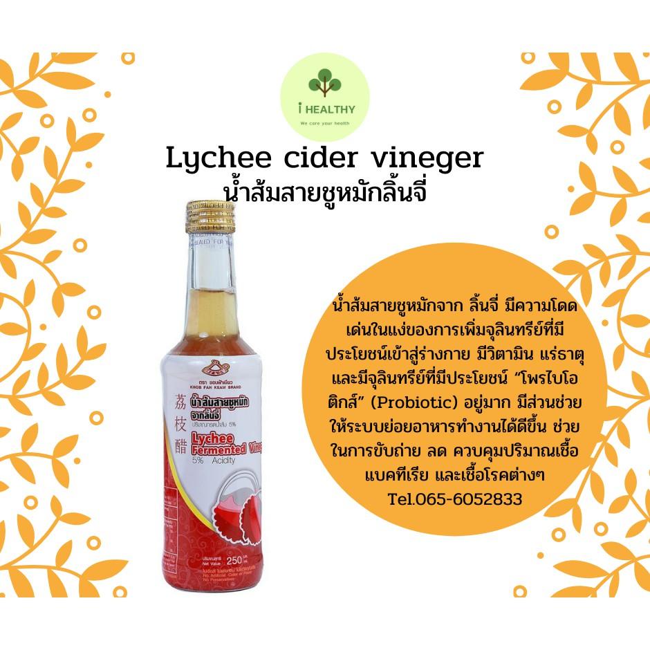 น้ำส้มสายชูหมักลิ้นจี่ Lychee cider