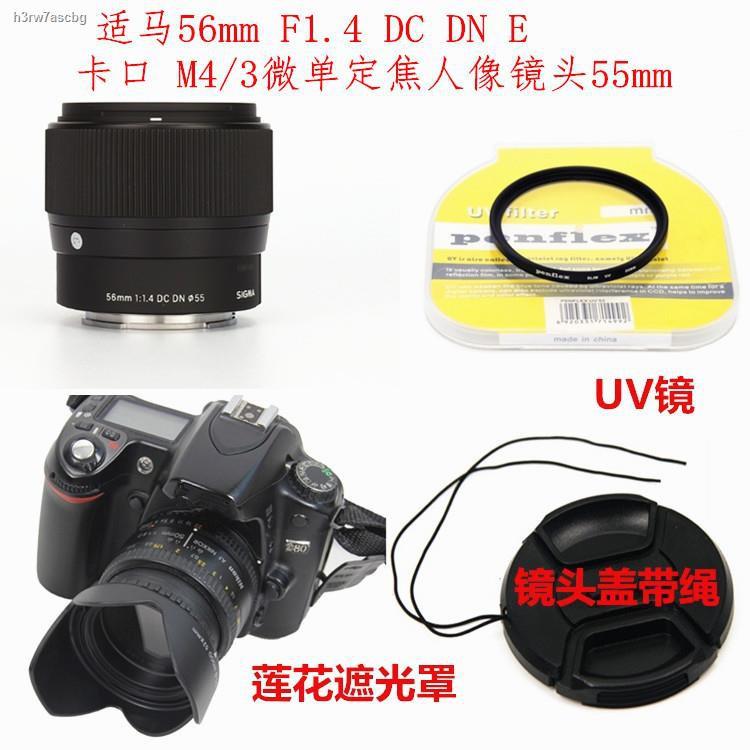 UV mirror◎Sigma 56mm F1.4 DC DN E เมาท์เลนส์โฟกัสคงที่ขนาดเล็กเลนส์เดียวฝากระโปรง 55 มม. + ฝาปิดเลนส์ เลนส์ UV
