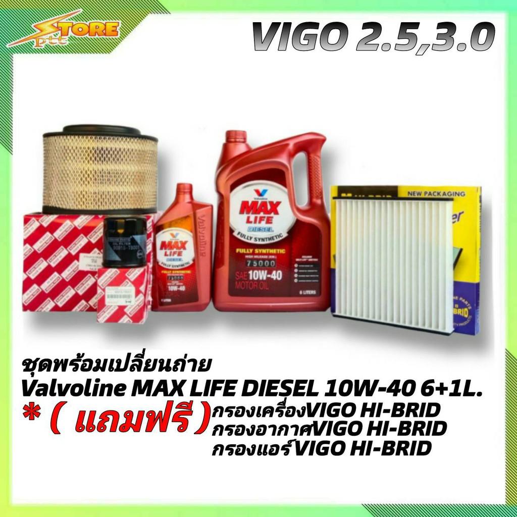 ชุดพร้อมเปลี่ยนถ่าย VIGO 2.5,3.0 น้ำมันเครื่องดีเซล Valvoline MAX LIFE DIESEL 10W-40 6+1L. ฟรี! ก.H/B อ.H/B แอร์.H/B