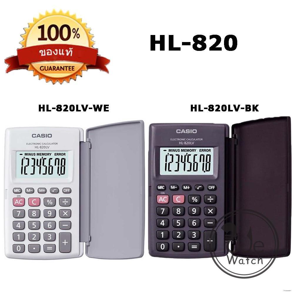ยางยืดออกกําลังกาย◆CASIO เครื่องคิดเลข รุ่น HL-820LV-WE HL-820LV-BK (สีขาว) 8 หลัก ประกัน CMG 2 ปี ขนาดเล็กพกพา  สำหรับ