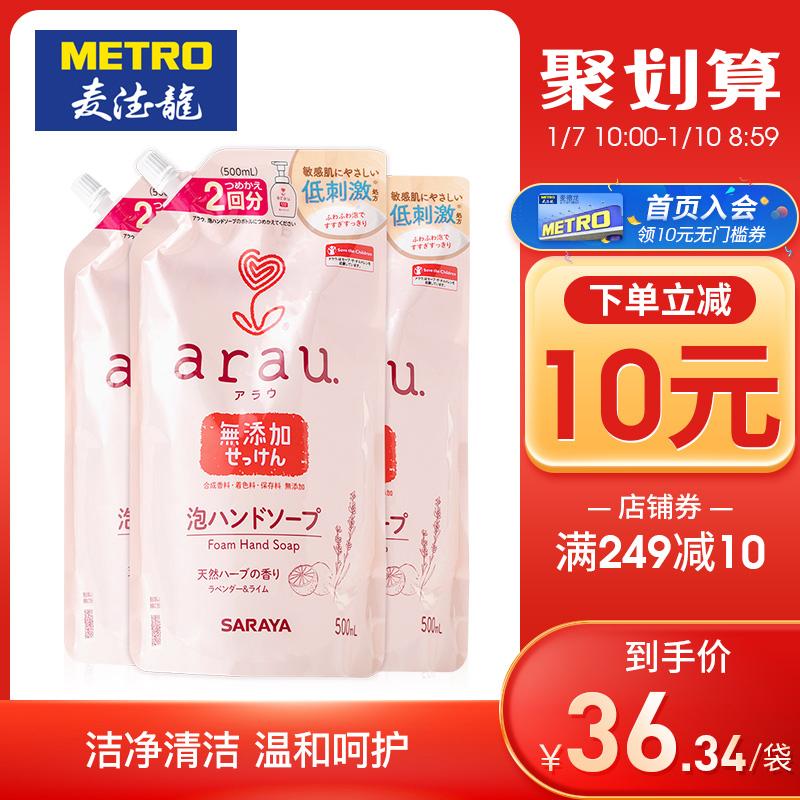 แอลกอฮอลลางมอ เจลล้างมือไมดิลองก์ญี่ปุ่นarau babyโปรXiเด็กทารกมือโฟมเจลทำความสะอาดเติม500ml*3กระเป๋าCOD