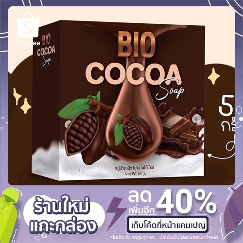 สบู่ BIO COCOA Soap 50 กรัม