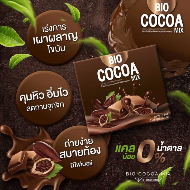 1 กล่อง มี 10 ซอง Bio Cocoa Mix ไบโอ โกโก้ มิกซ์