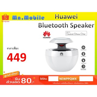 Review Huawei Bluetooth Speaker ของแท้