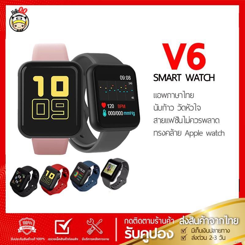 ยางยืดออกกําลังกาย◄ 🌹นาฬิกาสมาร์ท 🌈นาฬิกาสมาร์ท V6 🔥 นาฬิกาอัจฉริยะ smart watch สัมผัสเต็มหน้าจอ✨เล่นเพลง💦รองรับภาษ