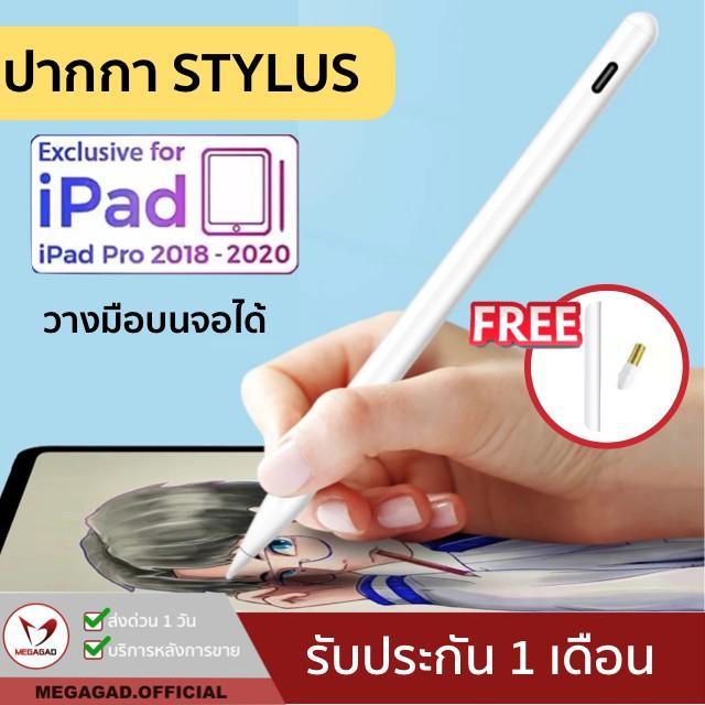 """🔥ลดเหลือ 469.- ใส่โค้ด """"MBEX2134""""[ วางมือบนจอได้✅แรเงาได้ ] ปากกาไอแพด Gen10 Stylus iPad gen7 2019 applepencil 10.2 9.7"""